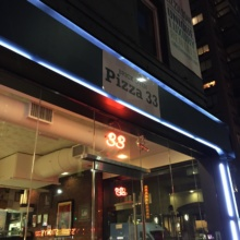 Brick Oven Pizza 33 in NYC